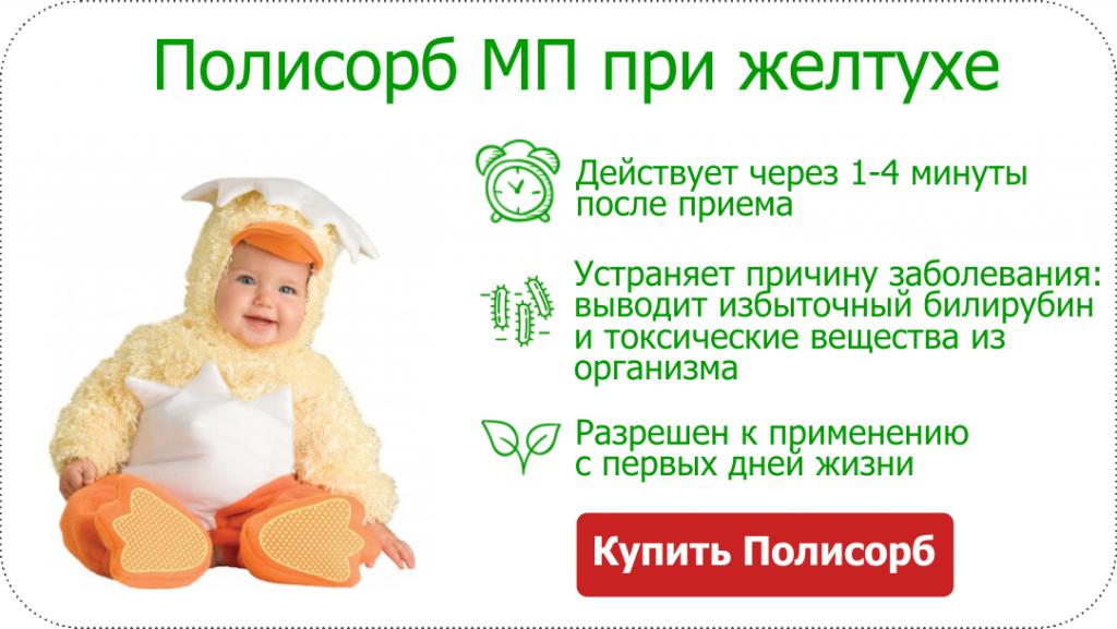 Лекарства при желтухе у новоржденных