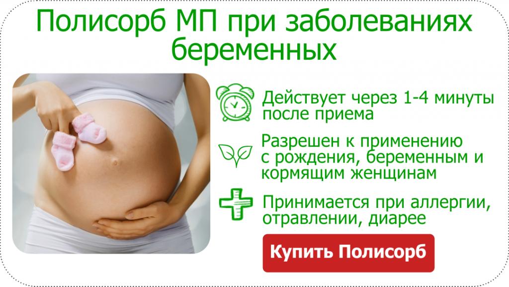 Полисорб при отравлении для беременных 61