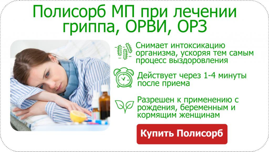 Грипп, ОРЗ, ОРВИ Полисорб МП