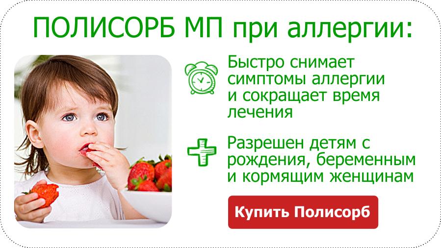 шаблон на сайт - аллергия.png