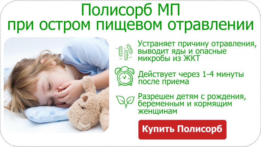 Что принимать беременной при отравлении желудка 61