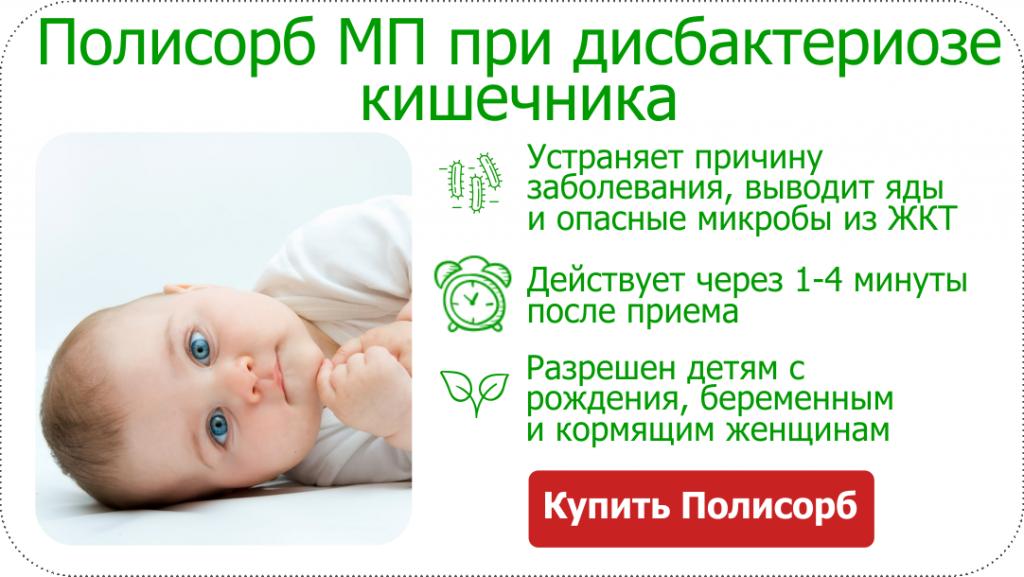 Как вылечить дисбактериоз у ребенка