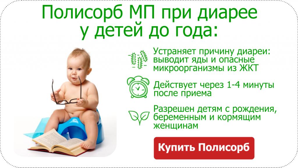 полисорб инструкция для детей до года