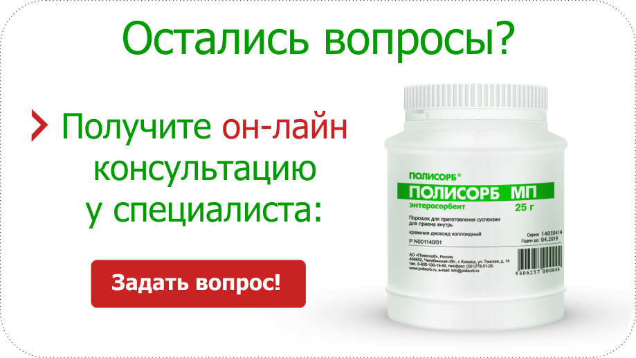 Лечение псориаза в домашних условиях | Полисорб МП