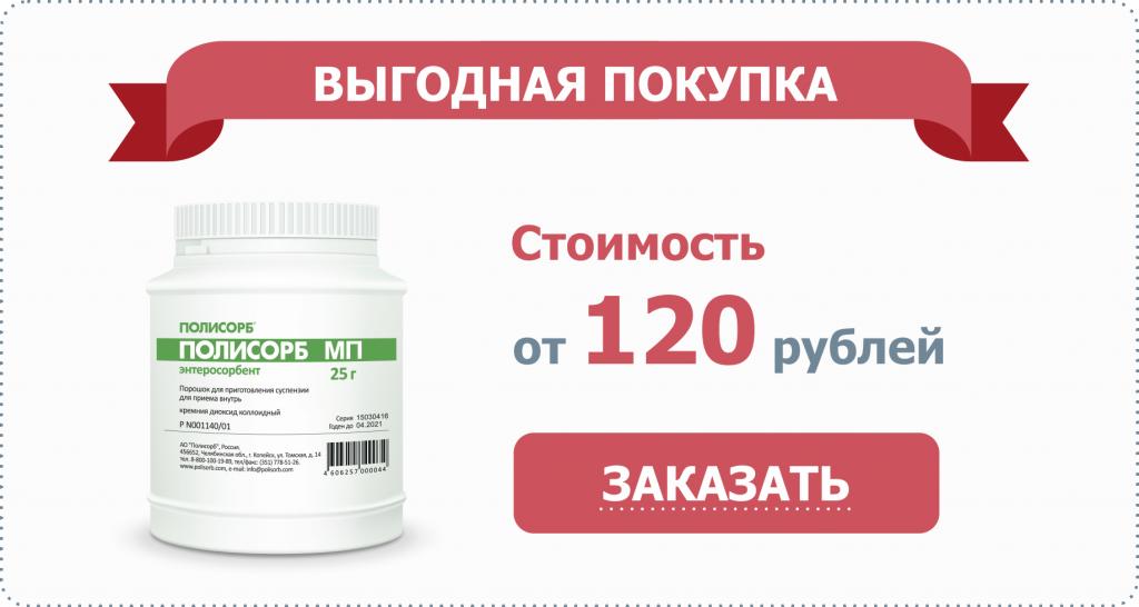 Полисорб МП цена в Томске от 139 руб., купить Полисорб МП, отзывы и инструкция по применению
