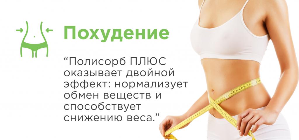 полисорб как принимать для похудения